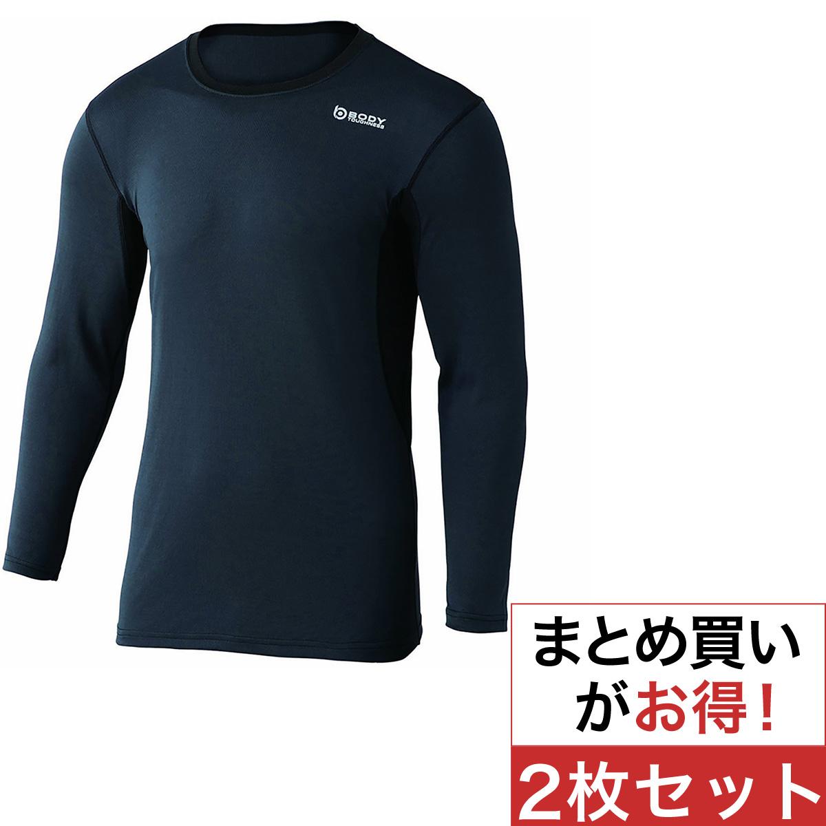 デュアルメッシュ ストレッチ長袖クルーネックインナーシャツ2枚セット
