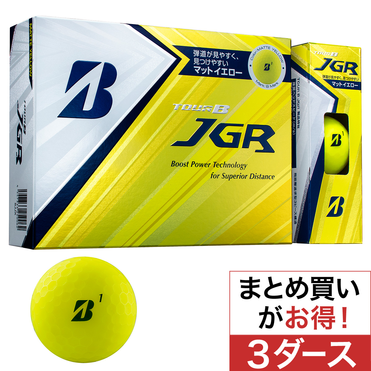 JGR MATTE YELLOW EDITION ボール 3ダースセット
