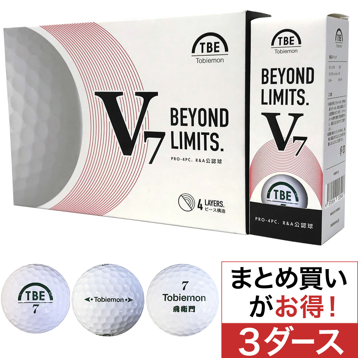 BEYOND LIMITS V7 ボール 3ダースセット