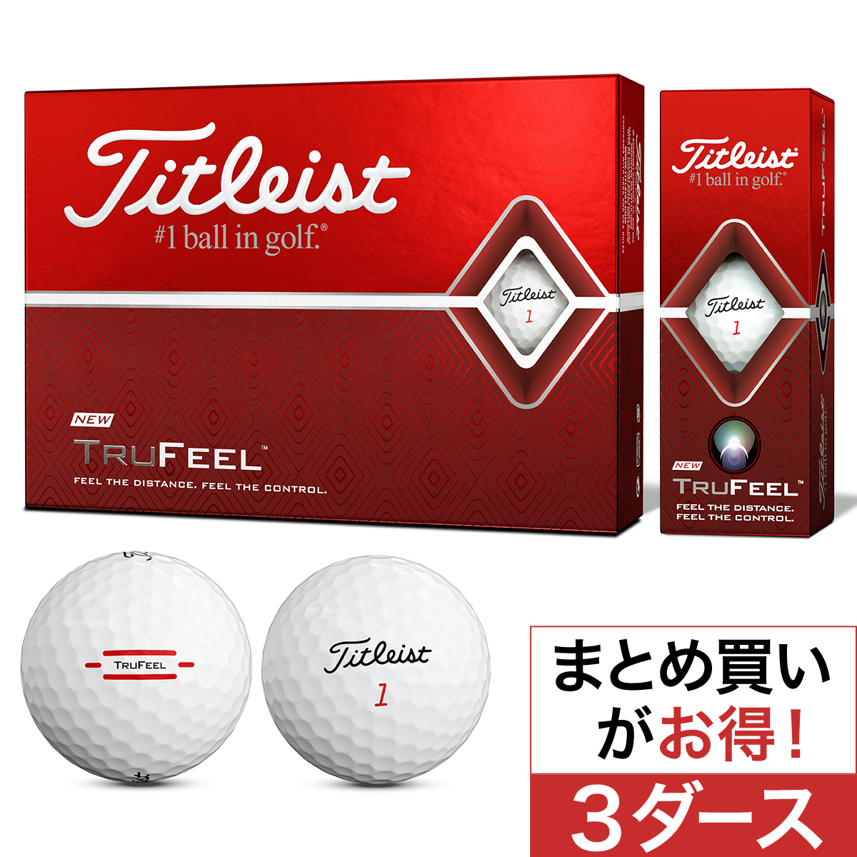TRUFEEL ボール 3ダースセット