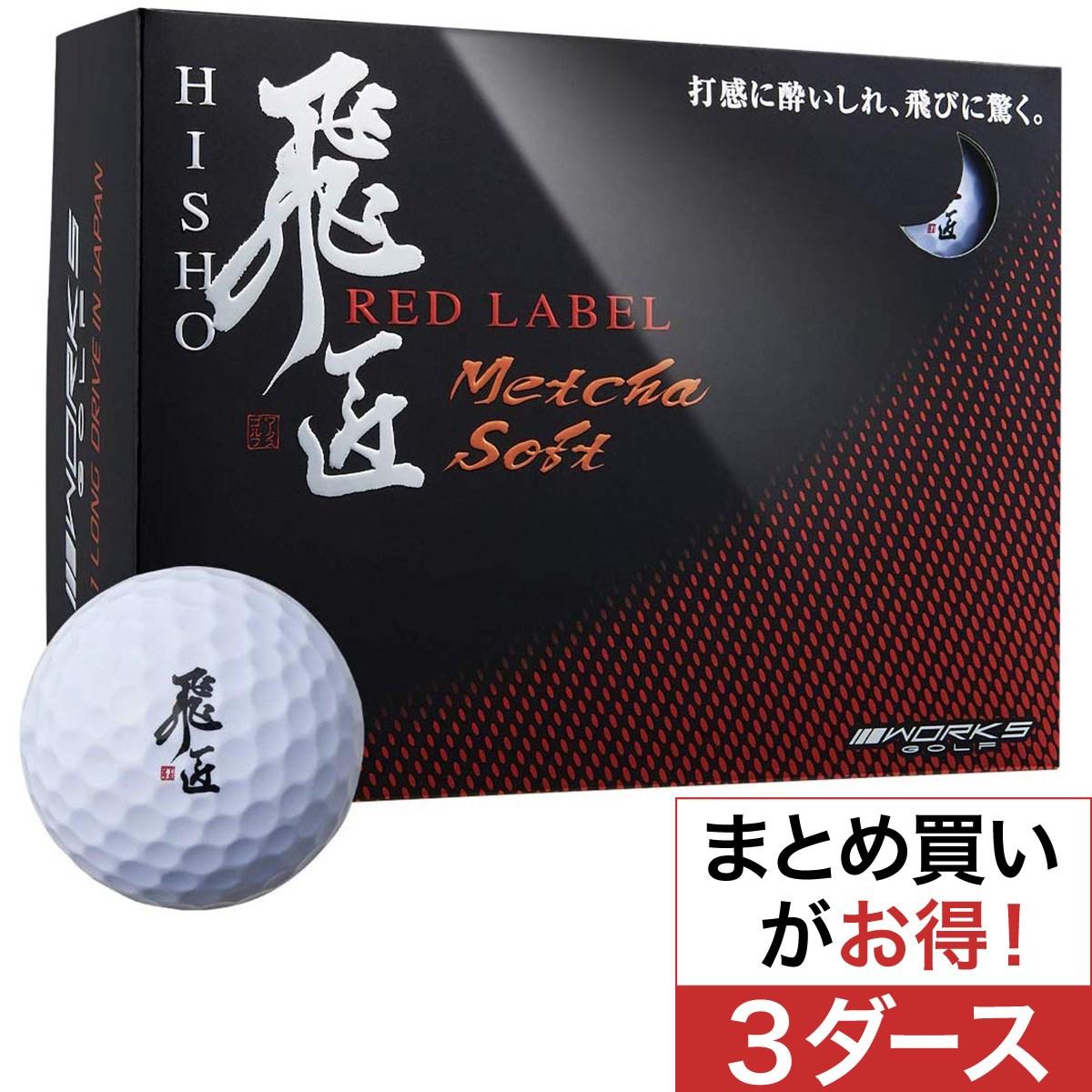 ワークス ゴルフ 飛匠 レッドラベル めっちゃソフト ボール 3ダースセット【非公認球】