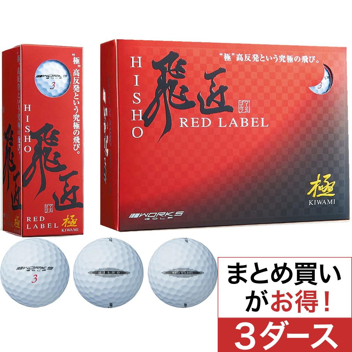 ワークス ゴルフ 飛匠レッドラベル 極 ボール 3ダースセット【非公認球】