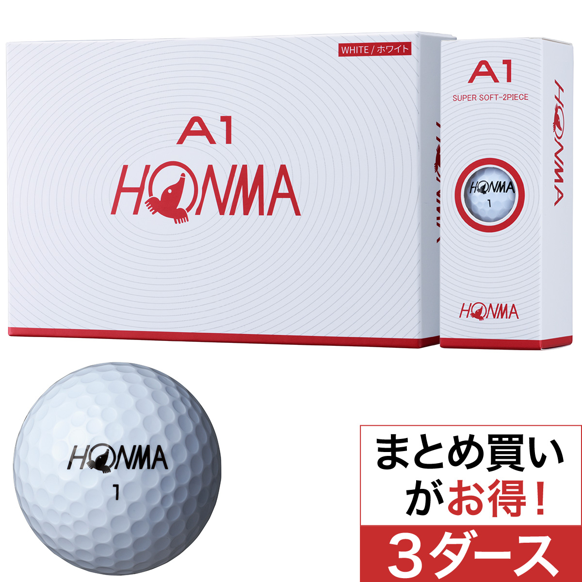 A1 ボール 3ダースセット