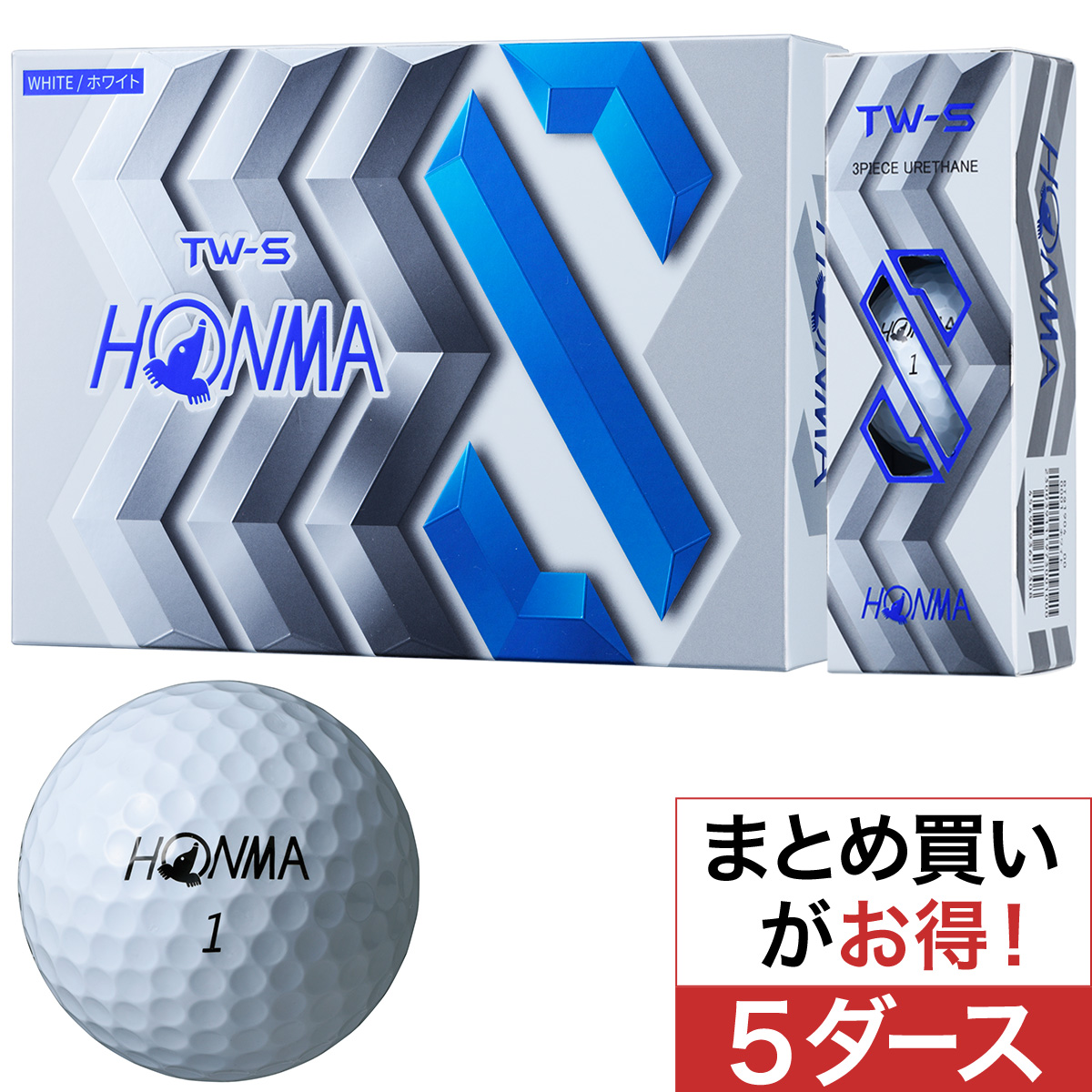 TW-S ボール 5ダースセット