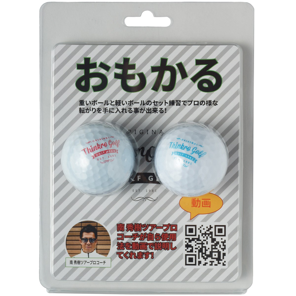 THINKRO GOLF おもかる パター専用練習ボール ホワイト