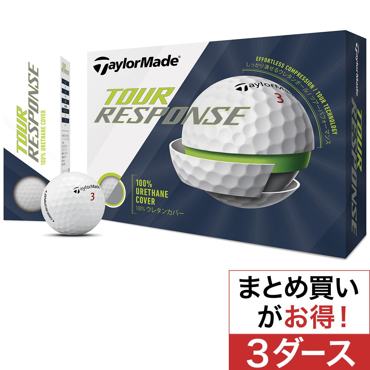 TOUR RESPONSE ボール 3ダースセット