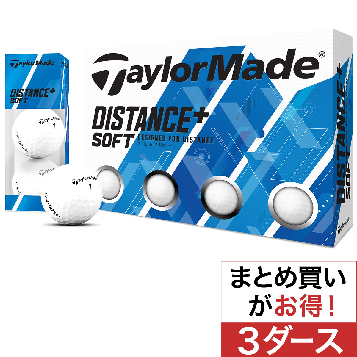 Distance+Soft ボール 3ダースセット