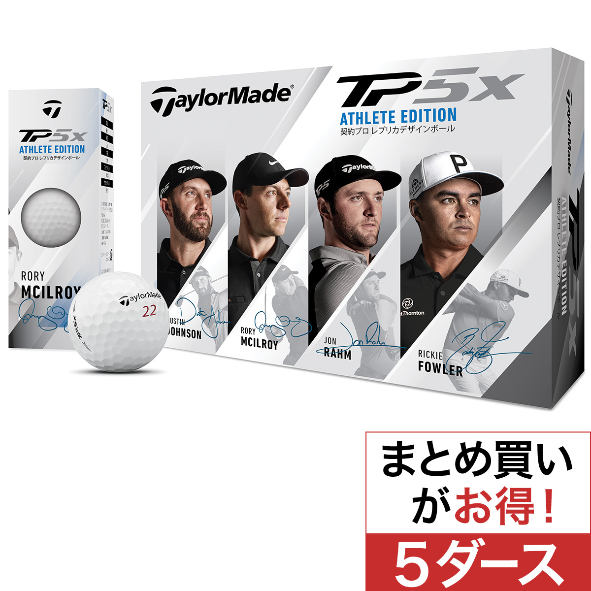 TP5x Athlete ボール 5ダースセット