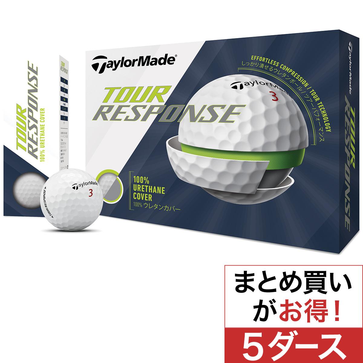 TOUR RESPONSE ボール 5ダースセット