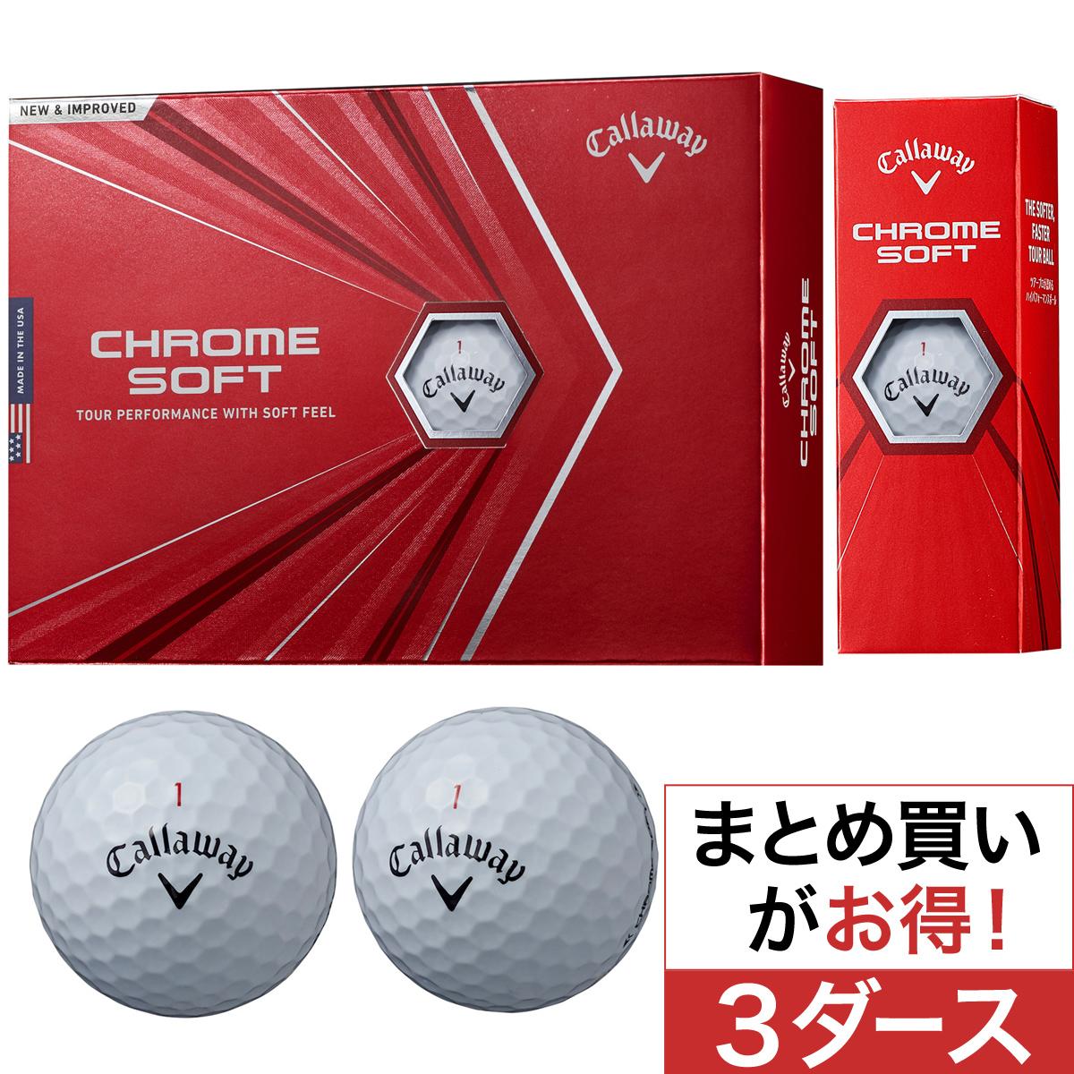 CHROME SOFT ボール 3ダースセット