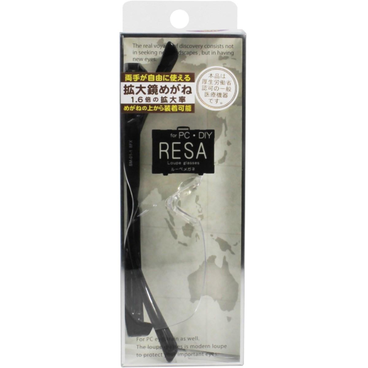 レサ RESA メガネ型拡大鏡 ブラック(1.6倍)