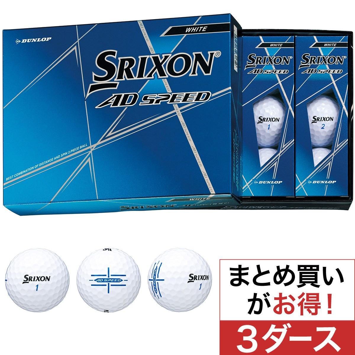 ダンロップ(DUNLOP) スリクソン AD SPEED ボール 3ダースセット