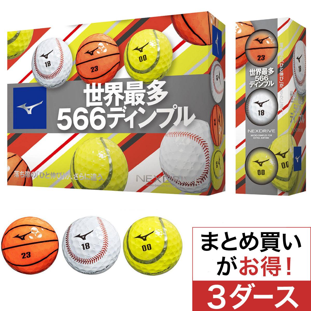 ネクスドライブ スポーツボール 3ダースセット