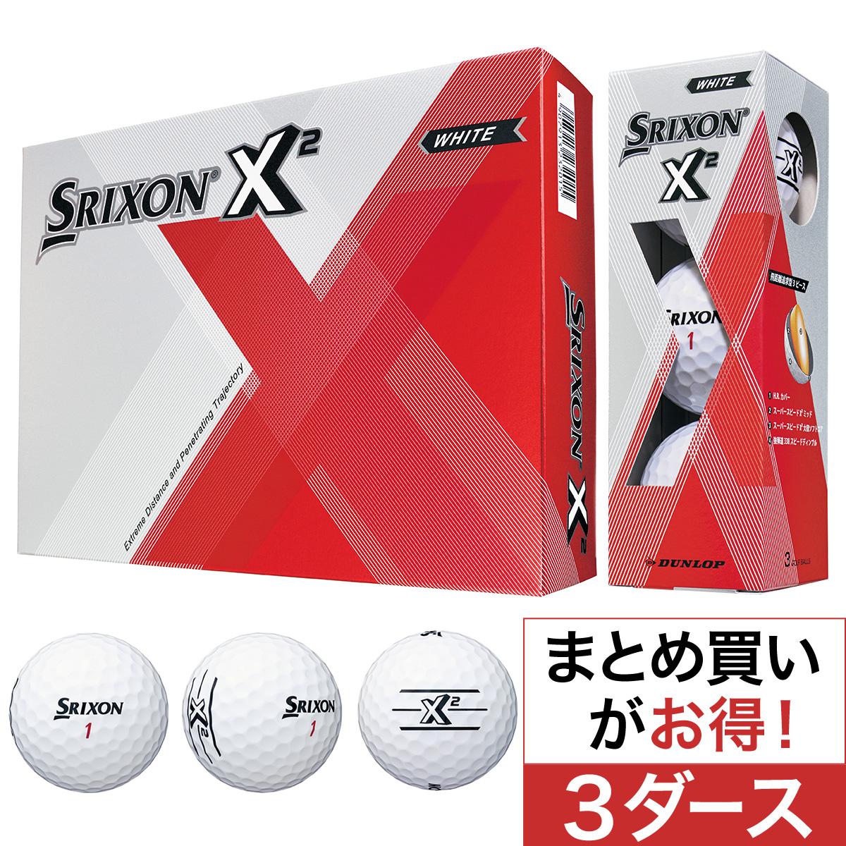 スリクソン X2 ボール 3ダースセット