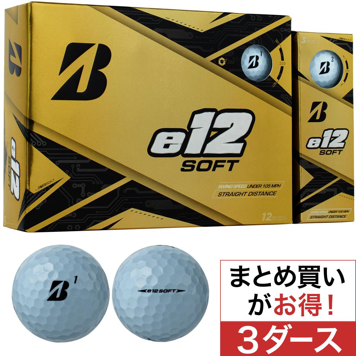e12 SOFT ボール 3ダースセット