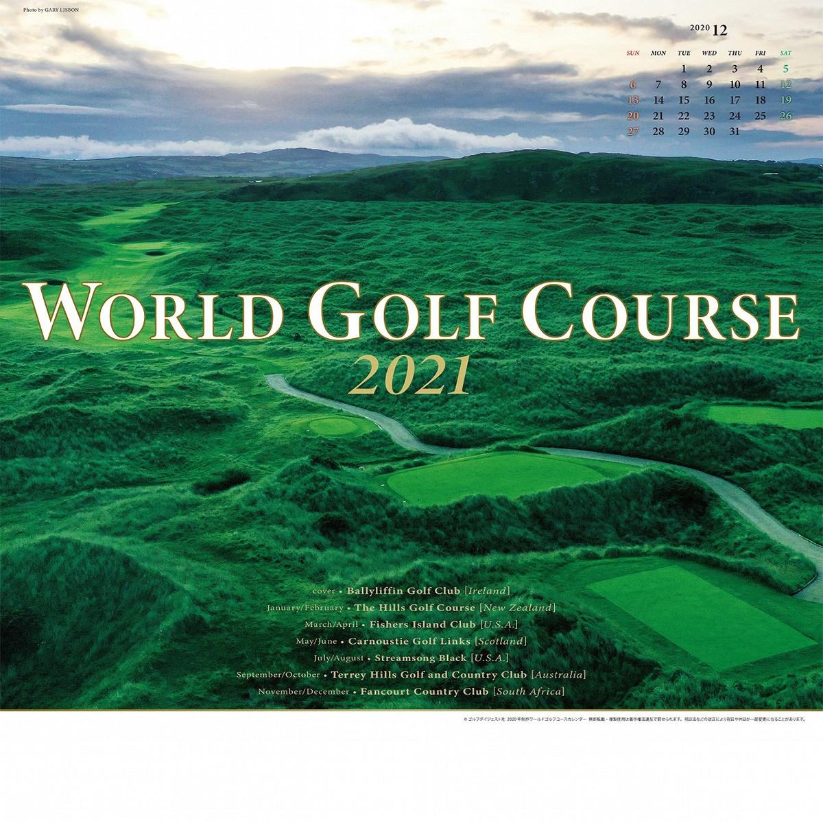 ゴルフダイジェスト(GolfDigest) 2021ワールドゴルフコースカレンダー