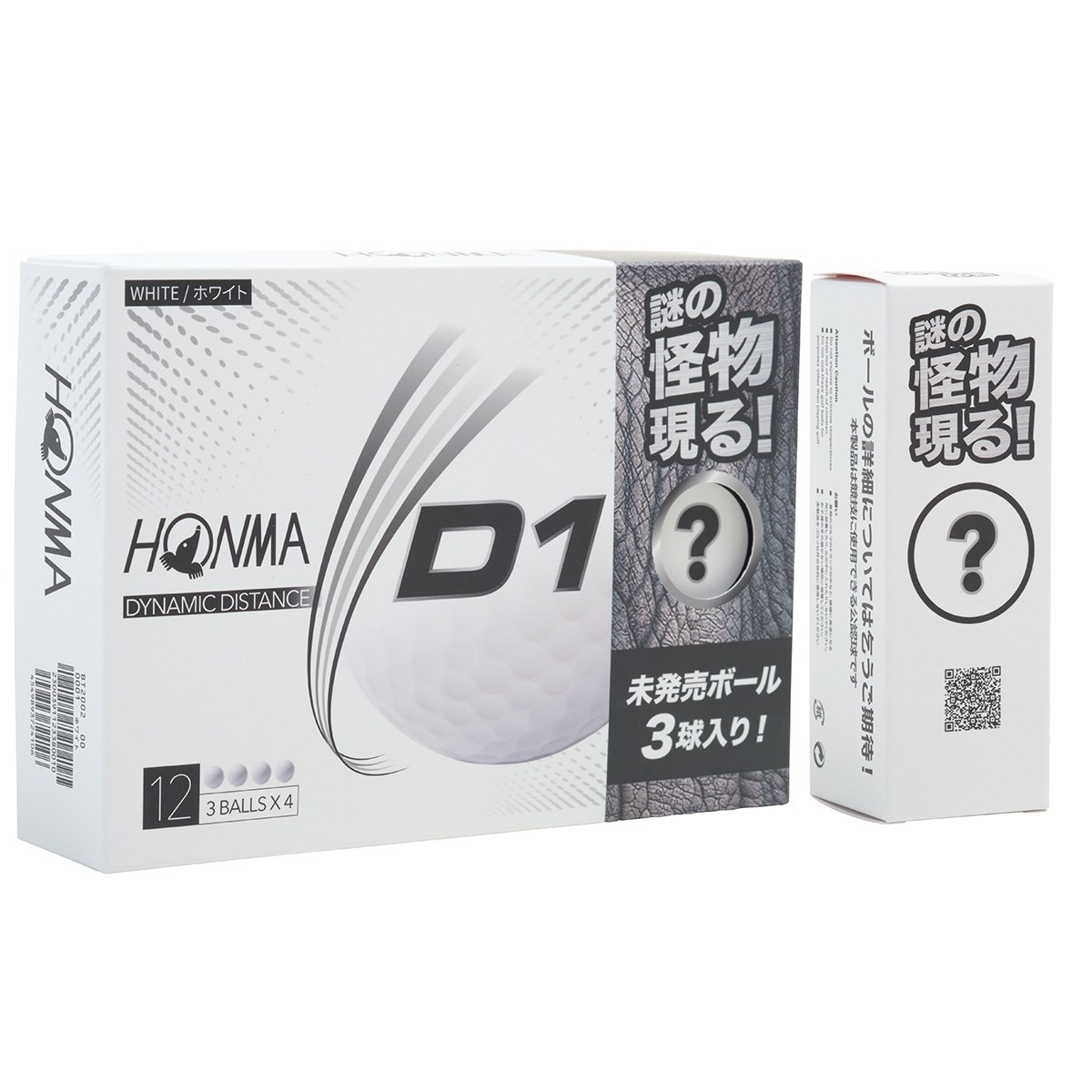 本間ゴルフ(HONMA GOLF) お試し限定パック D1 ボール